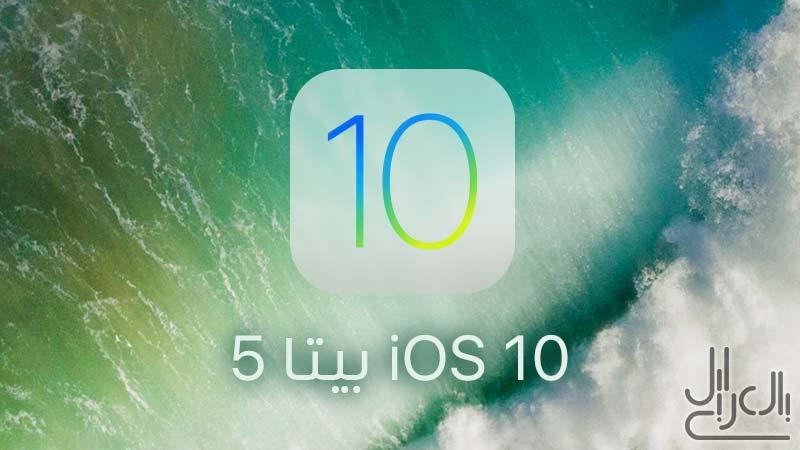 iOS 10 بيتا 5