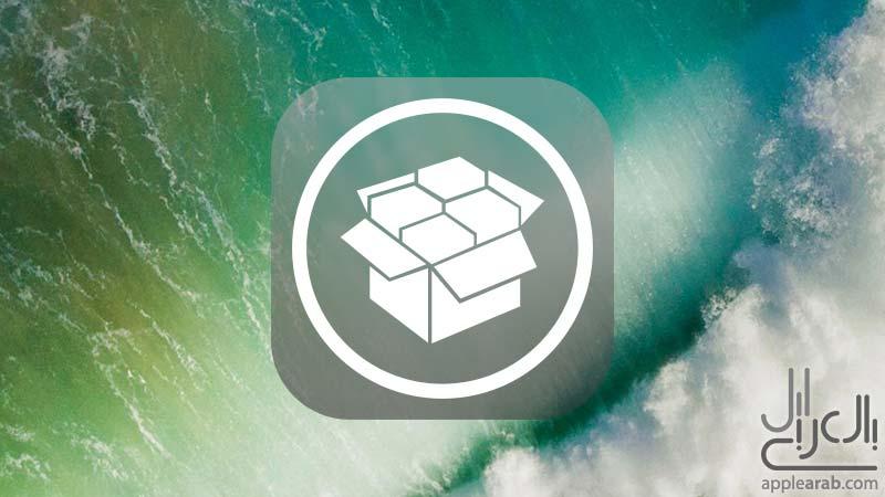 سيديا iOS 10
