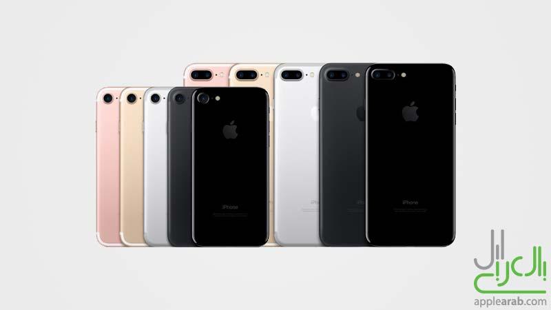 الايفون 7 والايفون 7 بلس جميع الألوان