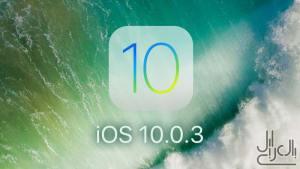 ios 10.0.3 تحديث