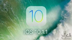 تحديث iOS 10.1.1