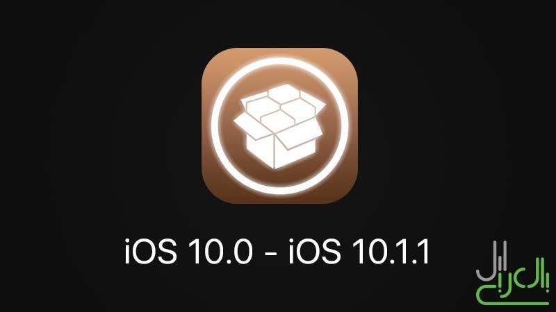 جيلبريك iOS 10.0 - iOS 10.1.1