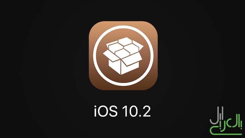 جيلبريك iOS 10.2