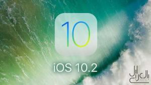 إطلاق تحديث iOS 10.2
