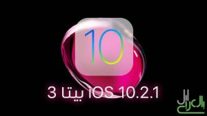 iOS 10.2.1 بيتا 3