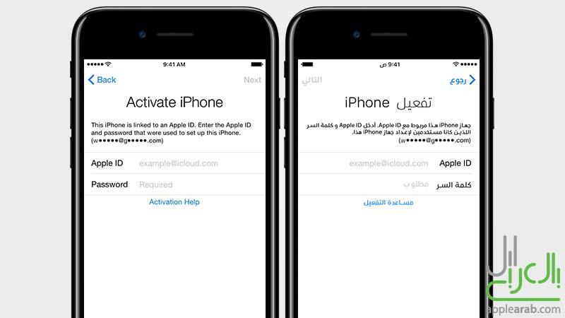 كيفية حل مشكلة تنشيط الايفون من قفل Icloud ابل بالعربي