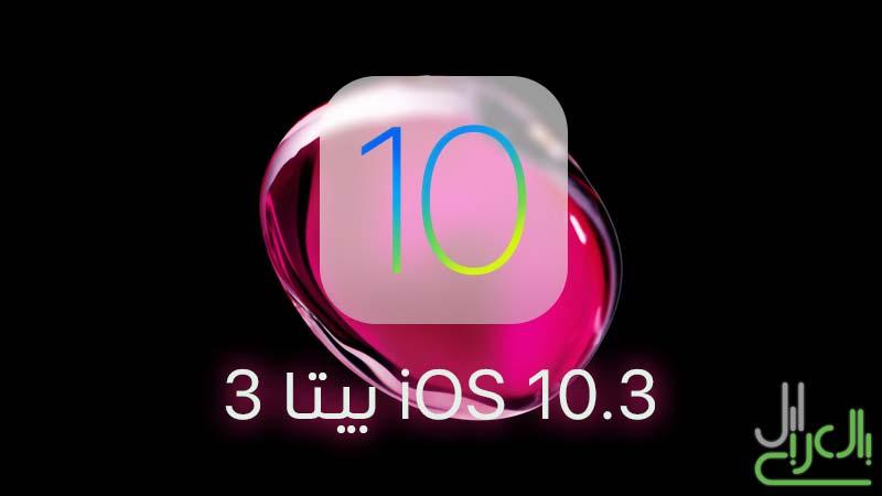 تحديث iOS 10.3 بيتا 3