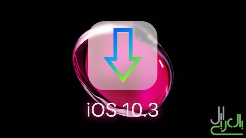 تحميل iOS 10.3