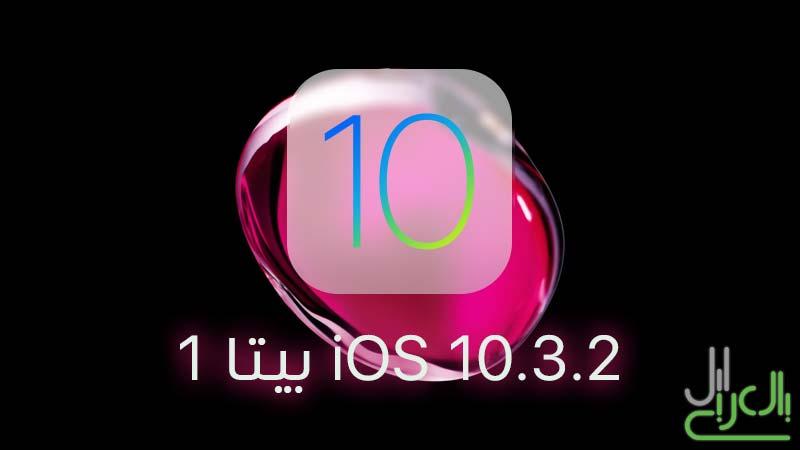 تحديث iOS 10.3.2 بيتا 1