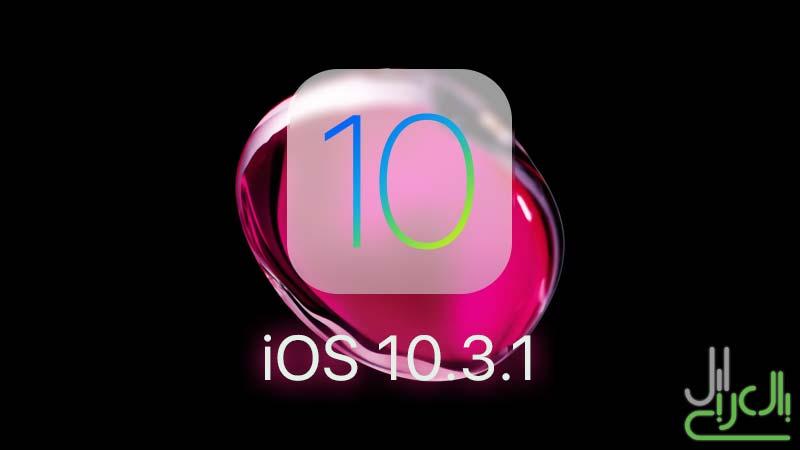 تحديث iOS 10.3.1