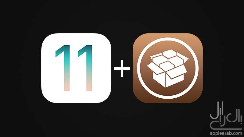 نظام iOS 11 وسيديا