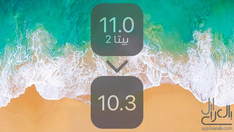 داونجريد iOS 11 بيتا 2 إلى iOS 10.3