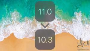 داونجريد iOS 11 إلى iOS 10