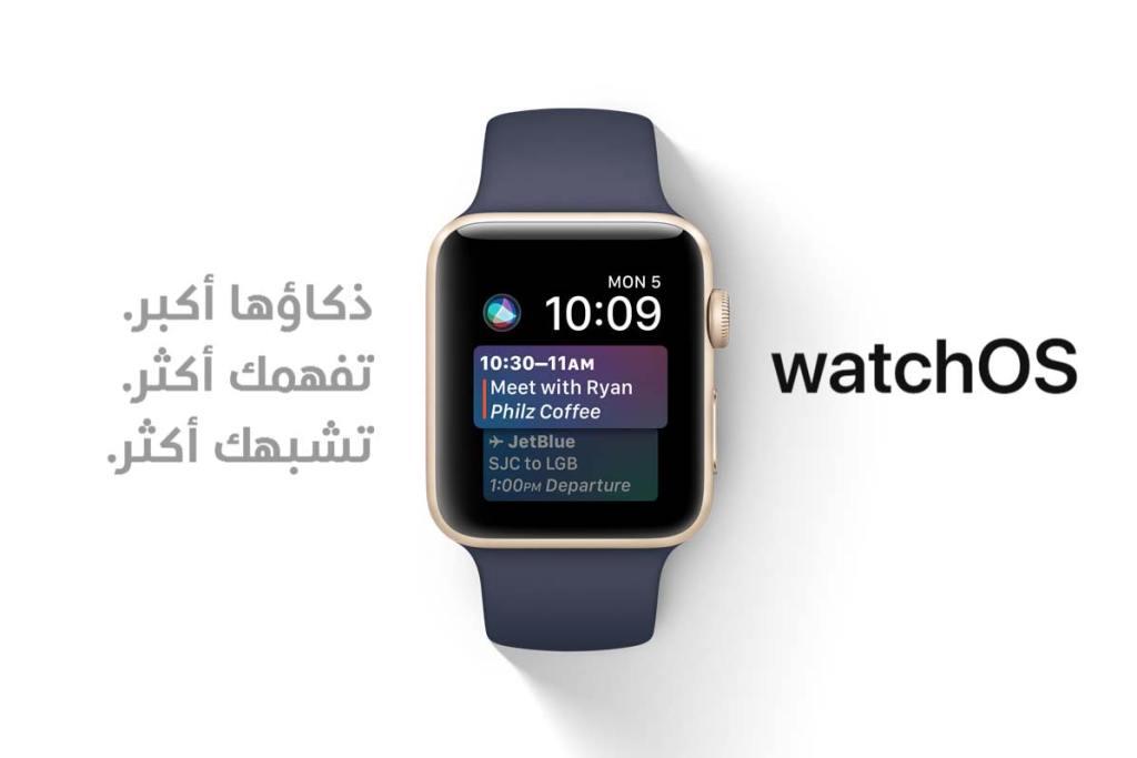 نظام watchOS 4 على ساعة ابل