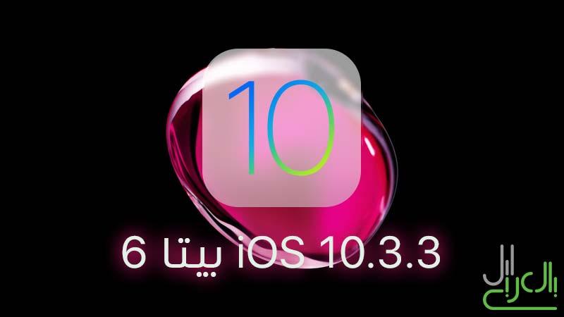 تحديث iOS 10.3.3 بيتا 6