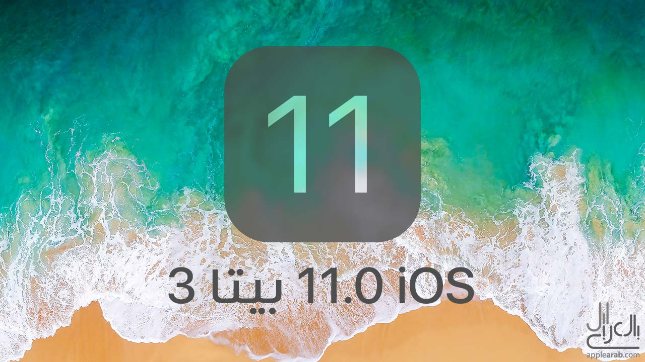 iOS 11 بيتا 3 إطلاق