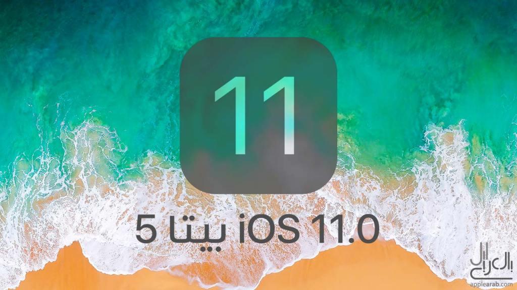 تحديث iOS 11 بيتا 5