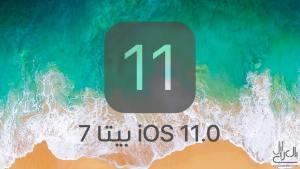 نظام iOS 11 بيتا 7