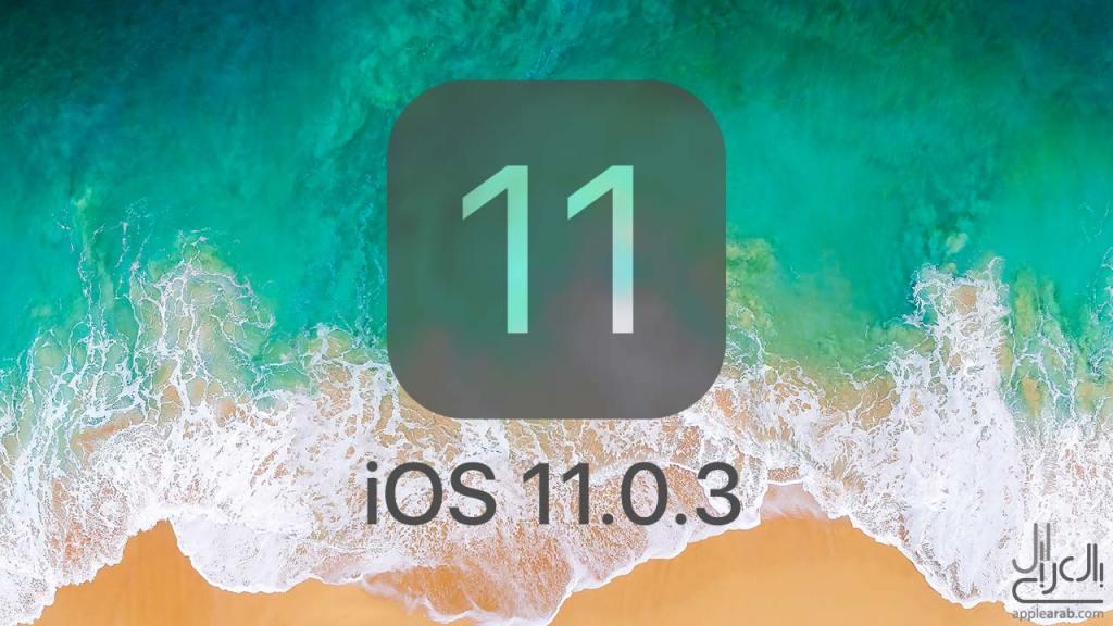 تحديث iOS 11.0.3