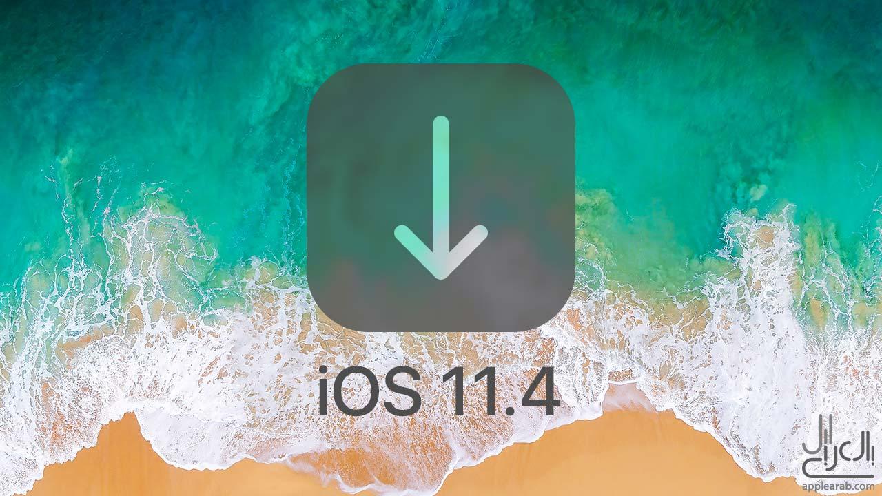 تنزيل iOS 11.4