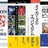 KindleストアでビッグデータやAWS, IoTなどのITビジネス書が999円になる「キーワードで読み解くITビジネス書特集」が7月28日まで開催中。