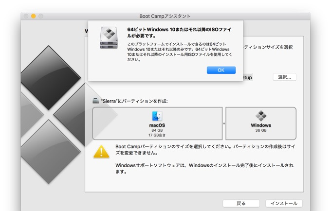 macos-sierra-boot-camp-assistant-support-windows-10-only