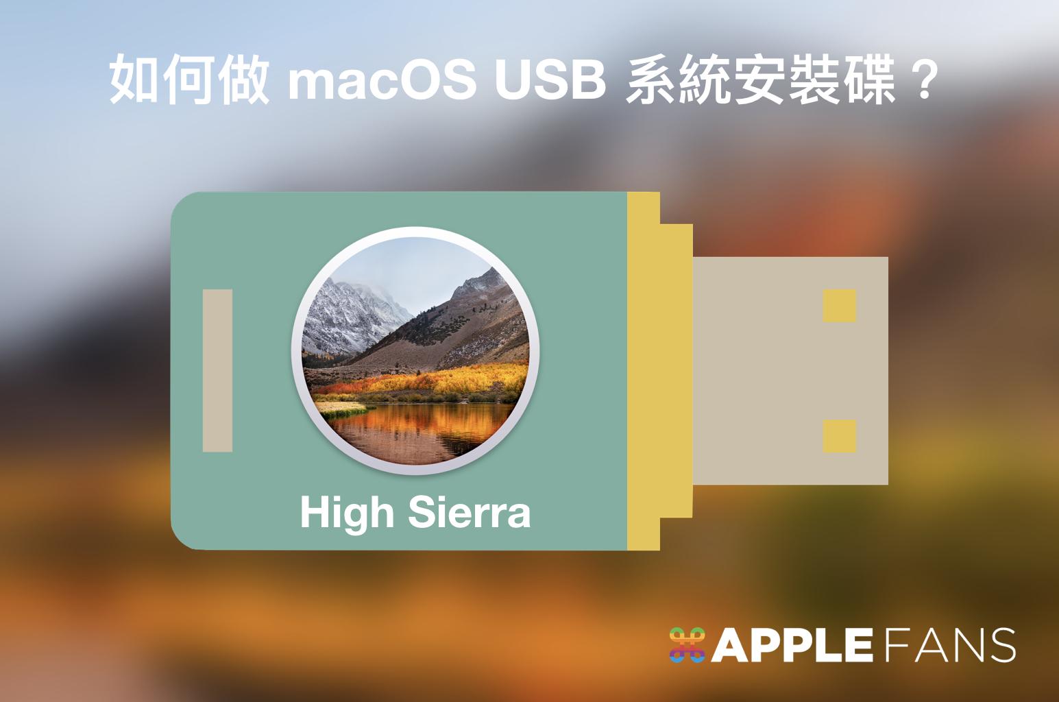 High Sierra USB