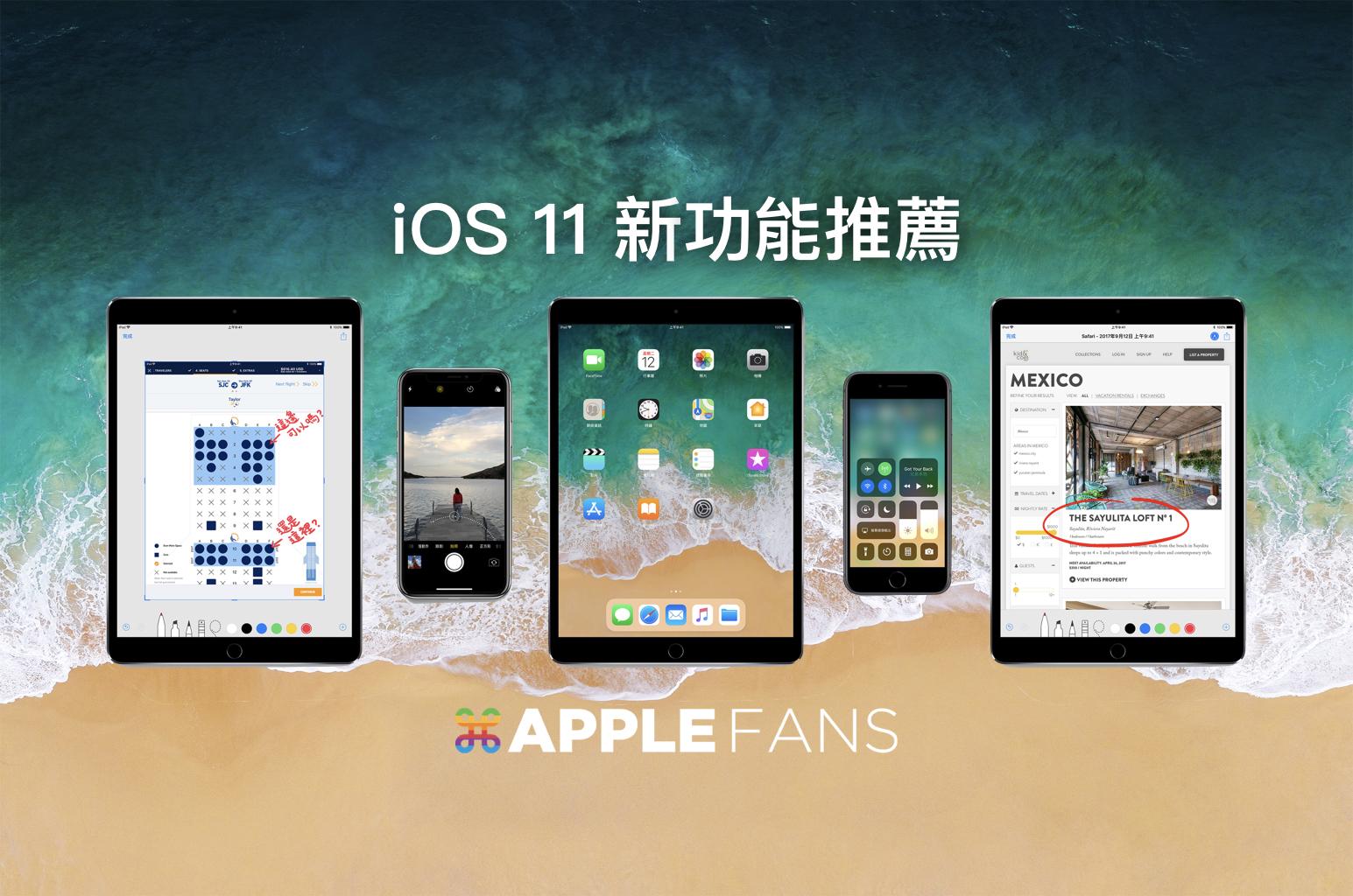 iOS 11 新功能