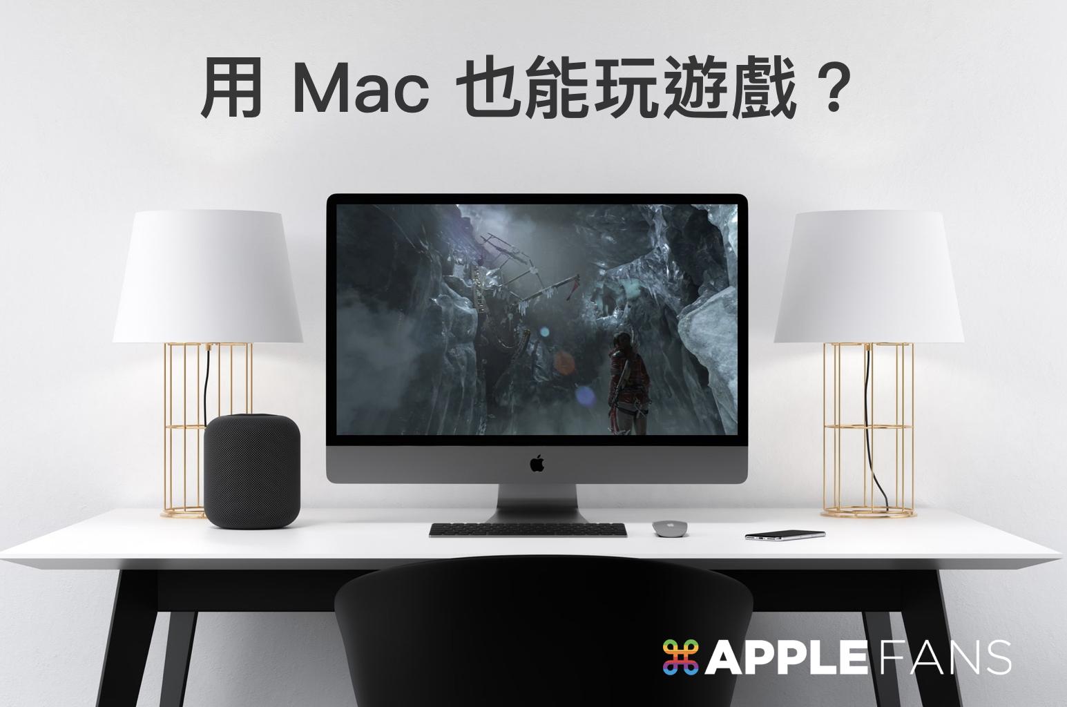 Mac 玩遊戲
