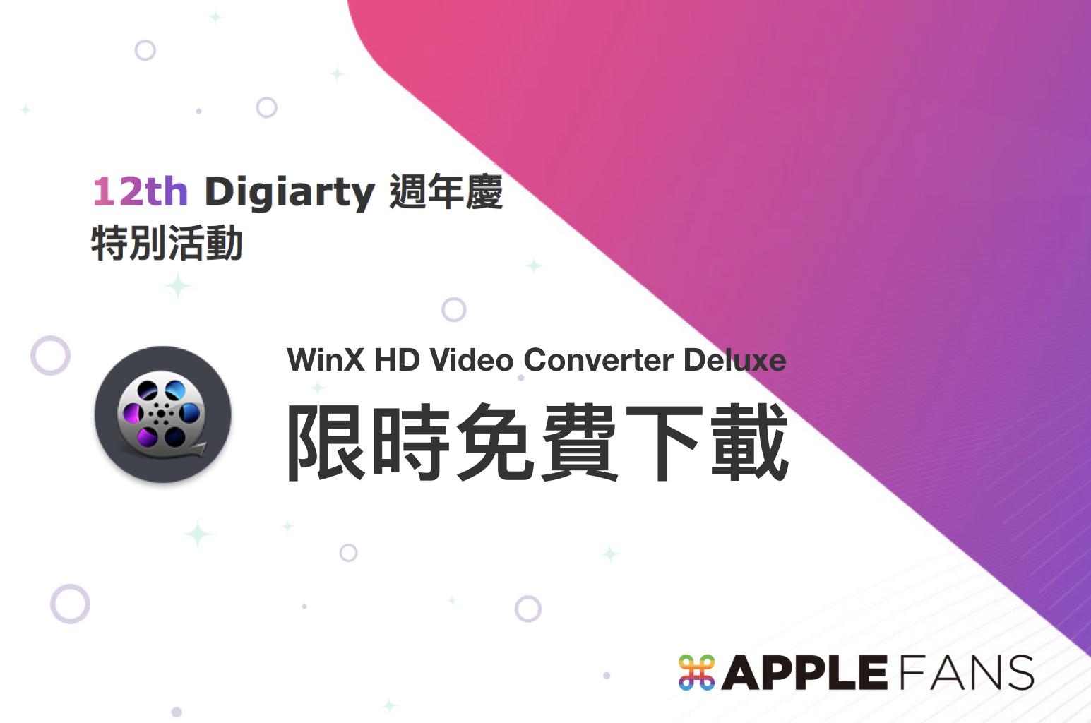 Digiarty 12 年週年慶WinX HD Video Converter Deluxe 免費送給