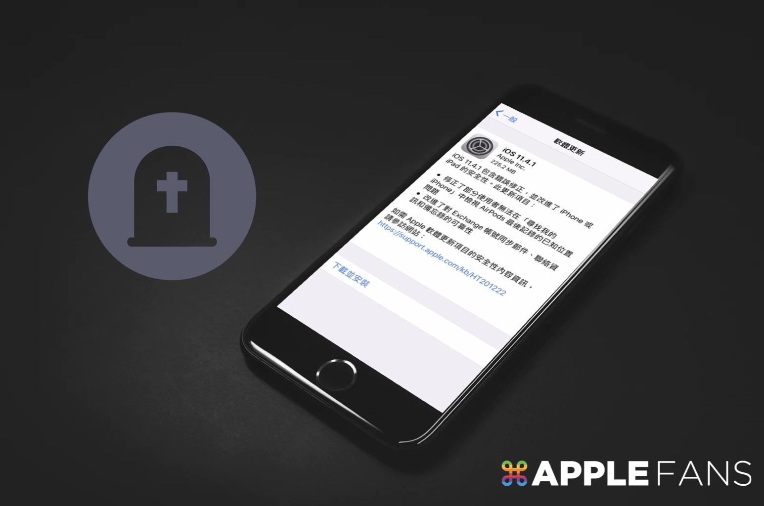 iOS 11.3.1 認證關閉