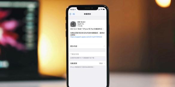 iOS 12.3.1 更新