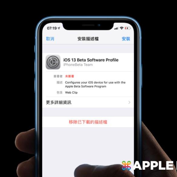 iOS 13 公測版
