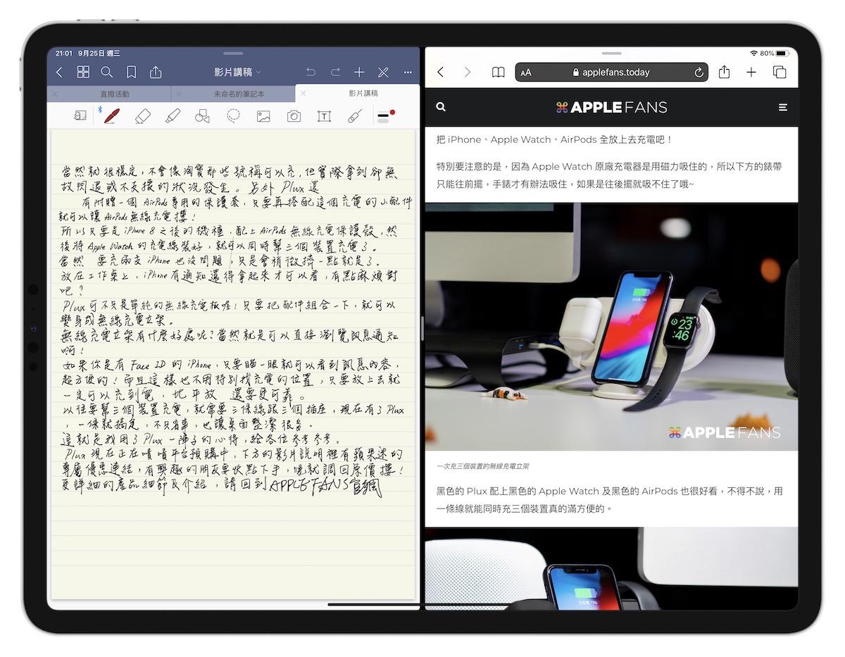 iPadOS 更新