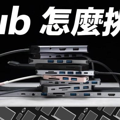 Mac hub 推薦