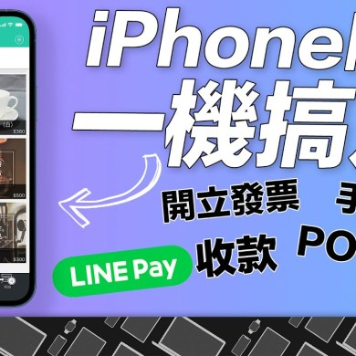 iPhone 賺錢