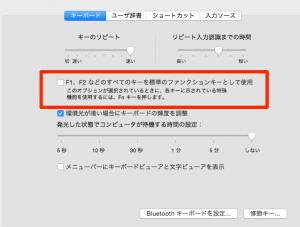 MacBookのファンクションキーをウィンドウズの使用に変更しよう