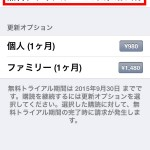 Apple Musicでトライアル期間終了前【課金される前】に解約する方法