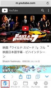 iPhoneでYouTubeの動画を無料でダウンロードできるアプリ