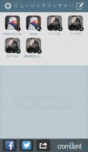 iPhoneで使えるおすすめ【音楽ランチャーアプリ】Musicランチャー