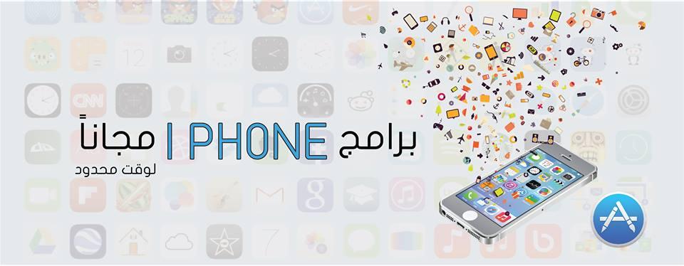عروض التطبيقات المجانية لـ AppStore ليوم 22/7/2018