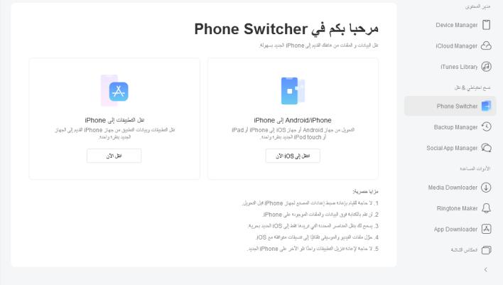 لنتعرف على البرنامج الأفضل بديل الأيتونز هو AnyTrans لنقل جميع ملفات الأيفون والآيباد