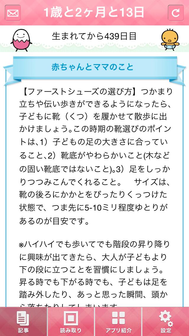 1stY 2ndM + 13th day まんま   u: blo