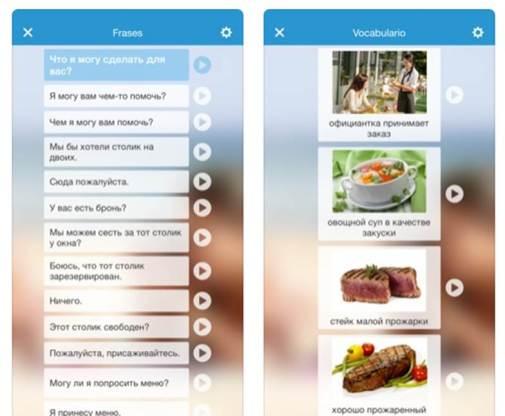 ventajas de utilizar esta app para viajar