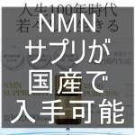 NMN サプリ 国産