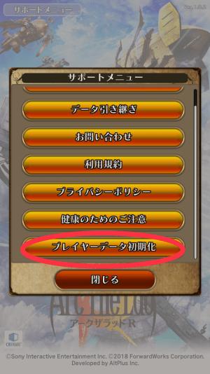 サポートメニューの一番下にある「プレイヤーデータ初期化」