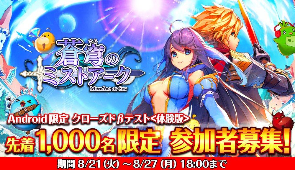新作王道RPG『蒼穹のミストアーク』のクローズドβテストが開催中