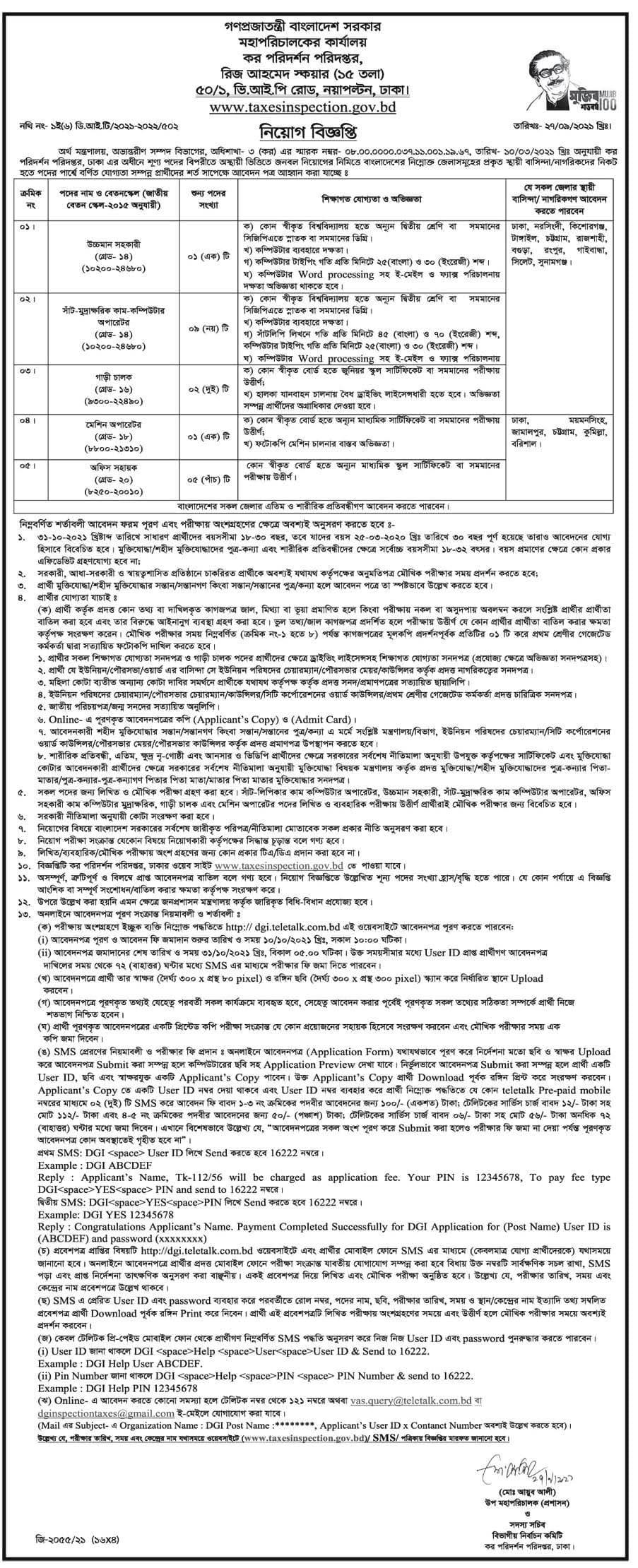 পরিদর্শন-পরিদপ্তর-নিয়োগ-২০২১