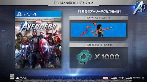 PS Store限定エディション