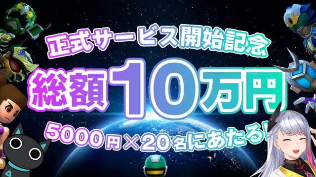 20200908crosslink02